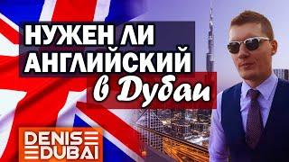 Дубай: уровень английского!