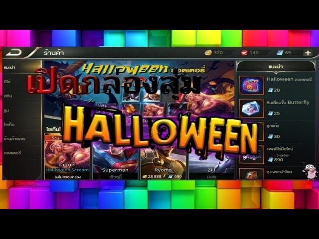 (RoV)?????????????Halloween-????????