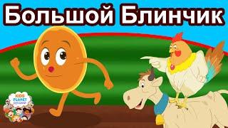 Большой Блинчик сказки сказки на ночь русский мультфильм сказка на ночь мультфильмы