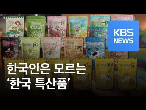 [정보충전] 한국 사람만 모르는 '한국 특산품'의 정체? / KBS뉴스(News)