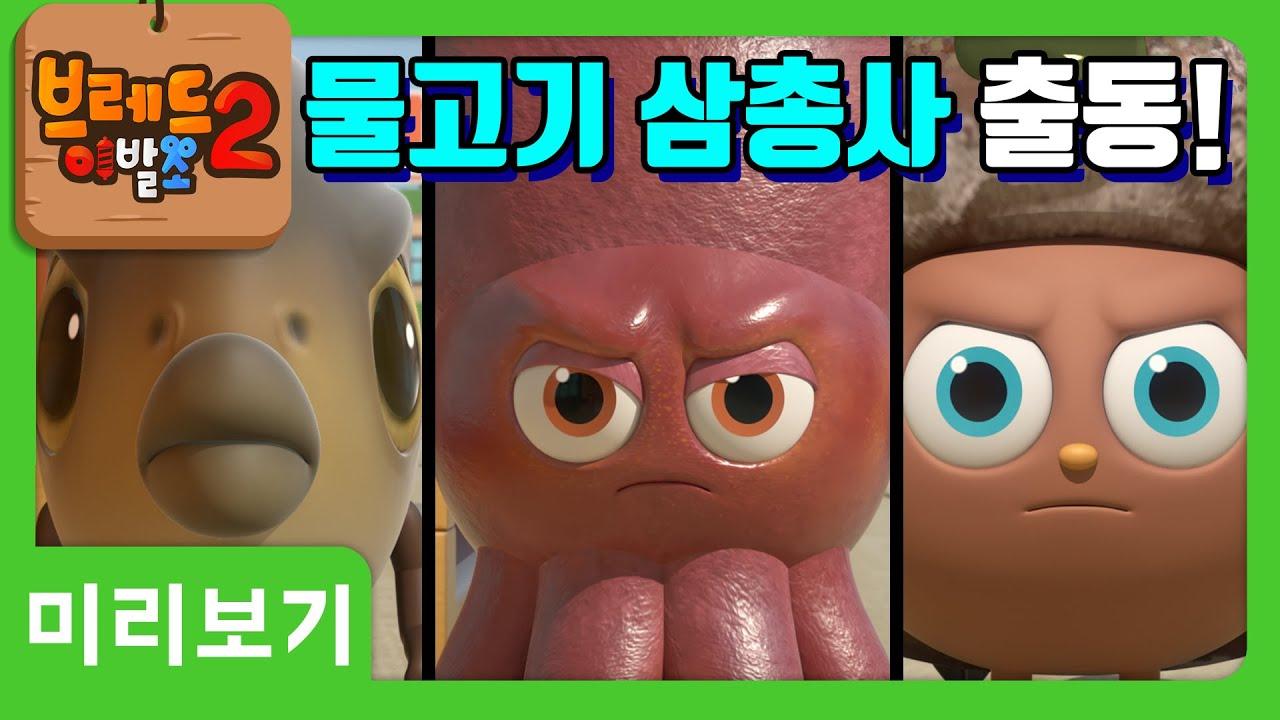 브레드이발소2 | 미리보기 13화 | 꽃게과자의 꿈 | 애니메이션/만화/디저트/animation/cartoon/dessert