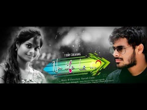 Na Life Lo.. Movie || Directed by Naresh Gade || Music_Vidya sagar Nagavelli ||