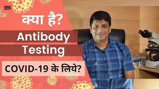 What is antibody testing for COVID-19 || 1mg