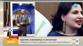 БЪЛГАРИ В ПИРАМИДА ЗА МИЛИАРДИ: Каква е схемата, за която бяха обвинени