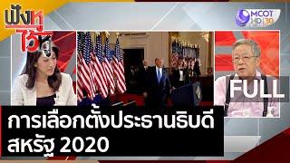 (คลิปเต็ม) การเลือกตั้งประธานาธิบดีสหรัฐ 2020 | ฟังหูไว้หู (4 พ.ย. 63)