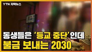 [자막뉴스] 코로나19에도 뜨거운 '불금'...유흥가에 몰린 2030 / YTN