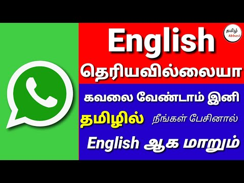Tamil to English Google Translate | Tamil | Tamil Abbasi |