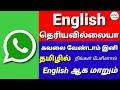 Tamil to English Google Translate   Tamil   Tamil Abbasi  