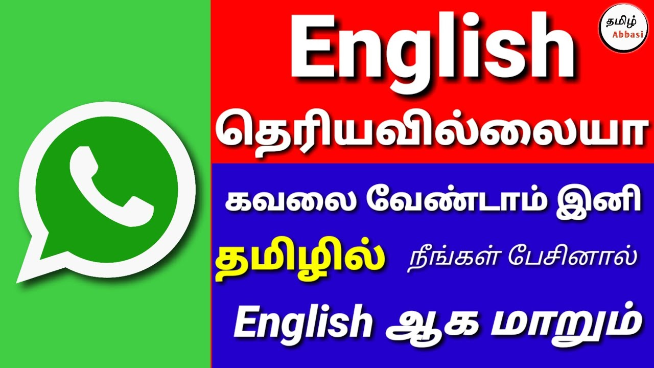 Tamil To English Google Translate Tamil Tamil Abbasi Youtube