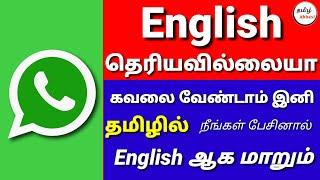 Tamil to English Google Translate | Tamil | Tamil Abbasi |