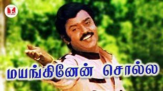 விஜயகாந்தின் இனிய பாடல்கள் | மயங்கினேன் சொல்ல தயங்கினேன்| Mayanginen Solla Thayanginen | Vijayakanth