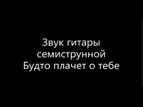 Cvetocek7-Звук Гитары Семиструнной (NEW Music Video 2018)😍 😍 ❤