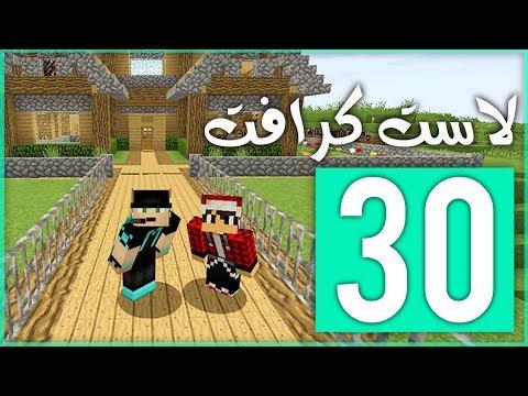 لاست كرافت: قتال الوذر مع مصطفى !! | LastCraft #30