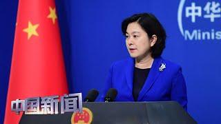 [中国新闻] 中国外交部:干涉他国内政从来都不是中国外交的基因 | CCTV中文国际