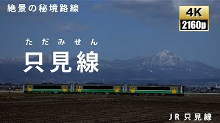 JR只見線 福島県奥会津