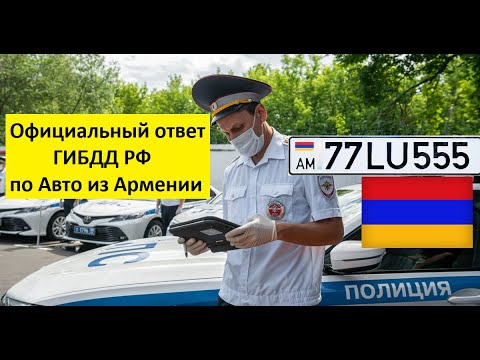 Официальный ответ ГИБДД по Автомобилям из Армении!! конфискация и изъятие авто????