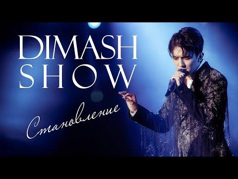 Спецпроект.  Документальный фильм «Dimash show: становление»