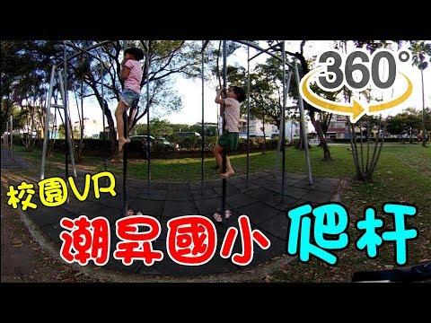校園360-潮昇國小VR🌳爬杆、溜滑梯、盪鞦韆。一起來全景共遊吧 Vlog