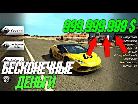 Car Parking Multiplayer - БЕСКОНЕЧНЫЕ ДЕНЬГИ - КАК БЫСТРО ЗАРАБОТАТЬ МНОГО ДЕНЕГ ?!