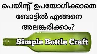 Easy Diy Bottle Craft | Beginners Bottle Art | Reused Ideas | Home Decor Ideas | Charus Circle Ep117