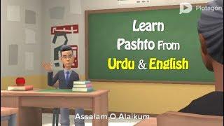 Lesson 80 - Pashto Language Through English with Urdu Subtitles | Learn English from Pashto 3D Films