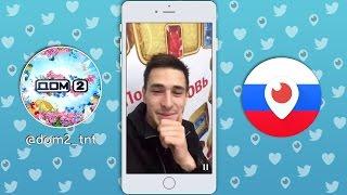 Почему Настя в изоляторе \ Богдан отвечает на вопросы - Дом 2 в Перископе