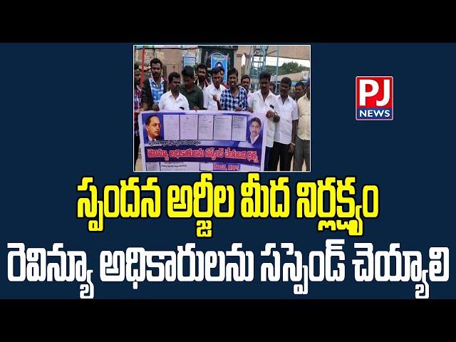 స్పందన అర్జీల మీద నిర్లక్ష్యం వహిస్తున్న రెవిన్యూ అధికారులను సస్పెండ్ చేయాలి | PJ NEWS