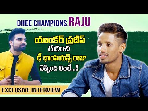 యాంకర్ ప్రదీప్ గురించి...! | Dhee Champions Raju Reveals Anchor Pradeep Real Behavior | SumanTV
