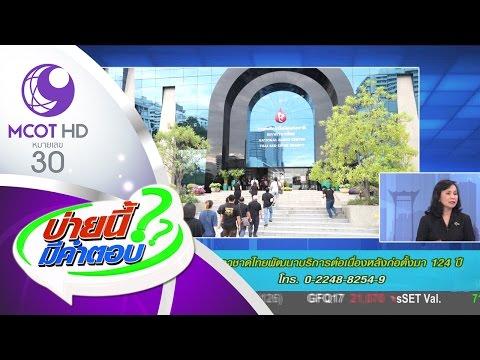 ย้อนหลัง บ่ายนี้มีคำตอบ (18 เม.ย.60) สภากาชาดไทยพัฒนาบริการต่อเนื่องหลังก่อตั้งมา 124 ปี   9 MCOT HD