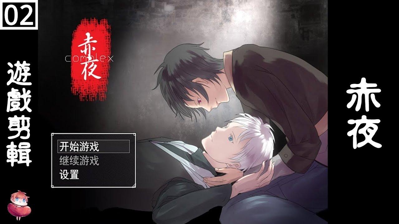 赤夜 #2 恐怖RPG BL向 ⇀ 一起成長的夥伴【諳石實況】 - YouTube