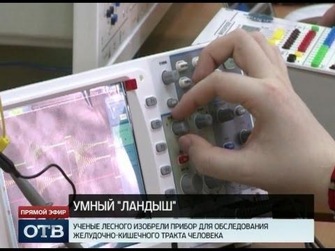 Гастроскопия ландыш где делают справка в гаи медицинская