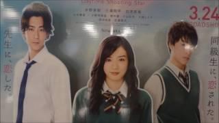 ひるなかの流星 巨大POP(1) 2017年3月24日公開 シェアOK お気軽に 【映...