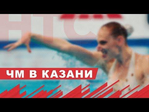 Новый чемпионат мира в России: Казань примет ЧМ по водным видам спорта