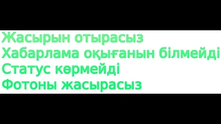 Download Whatsapp жасырын болу Mp3 and Videos
