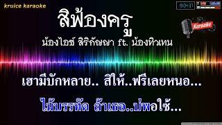 สิฟ้องครู - น้องไอซ์ สิริกัญญา ft. น้องทิวเทน【คาราโอเกะ Sonar X3】