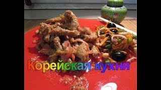Корейская кухня свинина с имбирем,салат с щупальцами кальмара 한국 요리