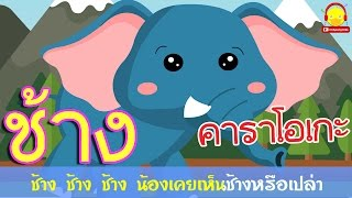 เพลงช้าง มีเนื้อเพลง 🐘 Elephant song lyrics ♫ เพลงเด็๋กอนุบาลคาราโอเกะ indysong kids