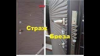 Двери Страж Бреза  c замком mottura 54.797 Видео обзор дверей