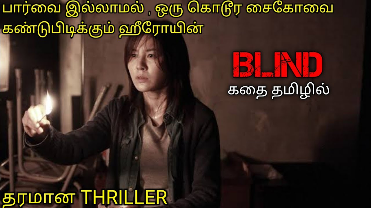 BLIND|Tamil voice over|English to Tamil|Tamil dubbed movies download|story explained in tamil|