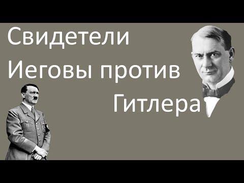 ВАНО | Свидетели Иеговы против Гитлера