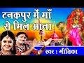 Purnagiri Dham Special Bhajan - टनकपुर में माँ से मिल आना - Geetika - Devotional Song #Ambey Bhakti