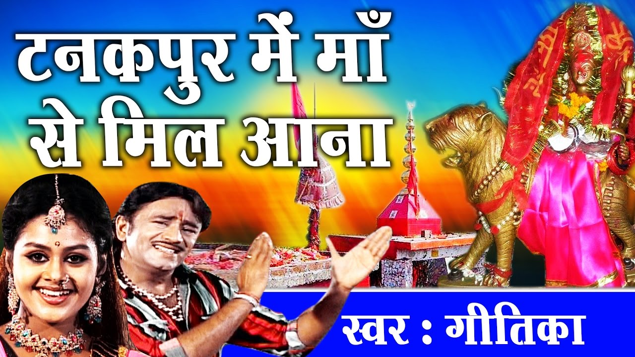 Download Purnagiri Dham Special Bhajan - टनकपुर में माँ से मिल आना - Geetika - Devotional Song #Ambey Bhakti