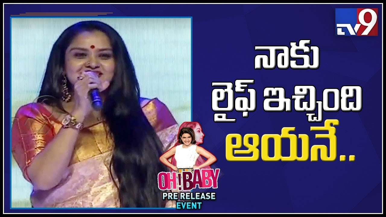 Actress Pragathi Speech @ Oh! Baby Pre-Release Event - TV9