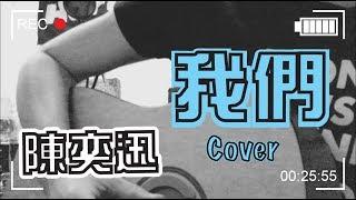 """[Cover] 陳奕迅 - 我們 (電影""""後來的我們""""主題曲)by SIN"""