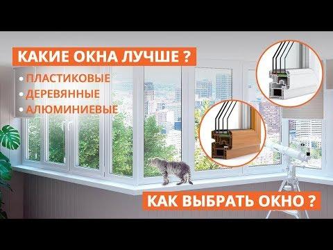 видео: Какие окна лучше? Пластиковые. Деревянные. Алюминиевые. Как выбрать окно?