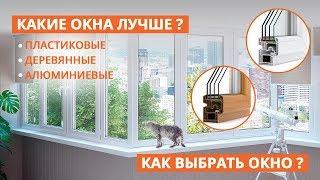 Какие окна лучше? Пластиковые. Деревянные. Алюминиевые. Как выбрать окно?
