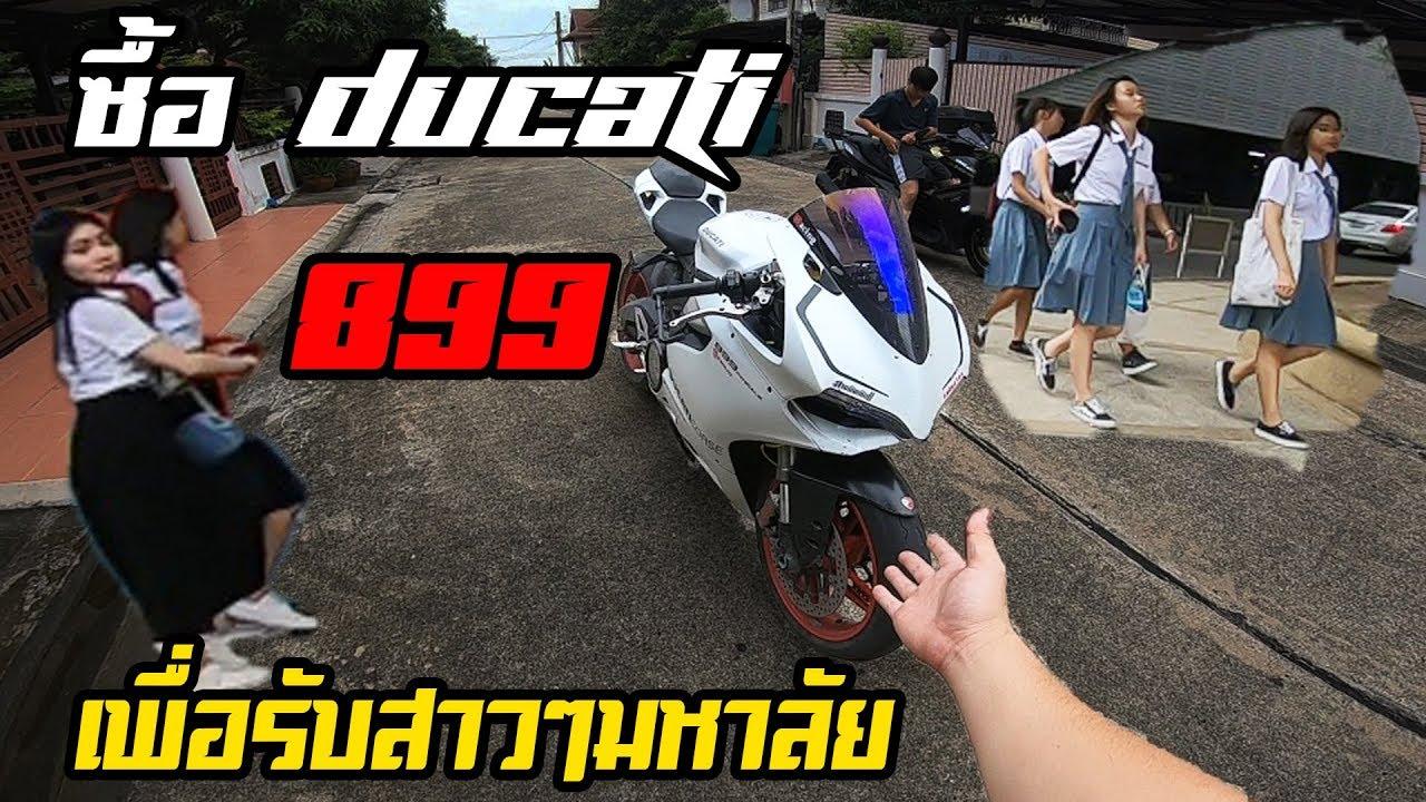 Download ขาย V-Strom มาออก Ducati Panigale 899 ไปหาสาวๆย่านรังสิต