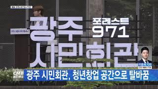 [광주뉴스] 광주 시민회관, 청년창업 공간으로 탈바꿈