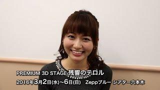 桃瀬美咲が三島リサ役で出演する舞台『PREMIUM 3D STAGE 残響のテロル』...