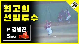 [유니크플레이] 김범진 선수 투수영상 | 07.25 |…